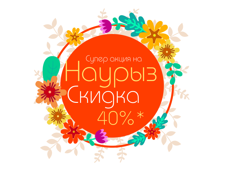 https://allinedu.kz/wp-content/uploads/2020/03/Акция-на-наурыз-1.png